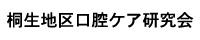 桐生地区口腔ケア研究会