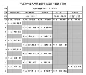H31みどり市健診日程表