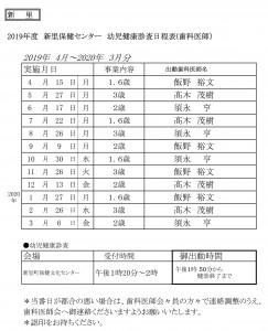 H31新里健診日程表
