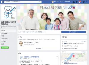 日歯facebook